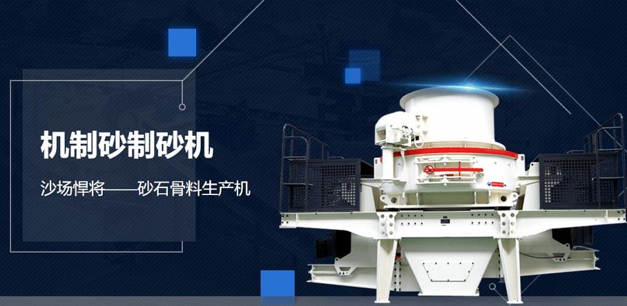 shashigu料生产机