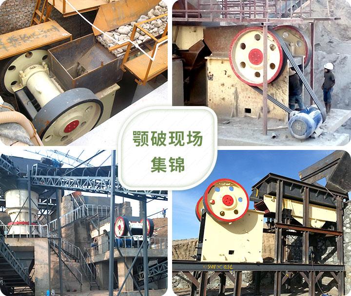 颚式破碎机生产xian场