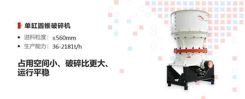 yuan锥破碎机优势