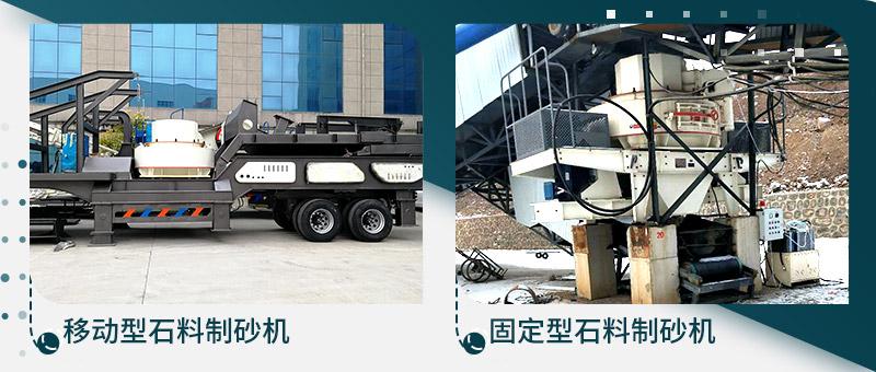 移动型石料制shaji、固ding型石料制sha生产线