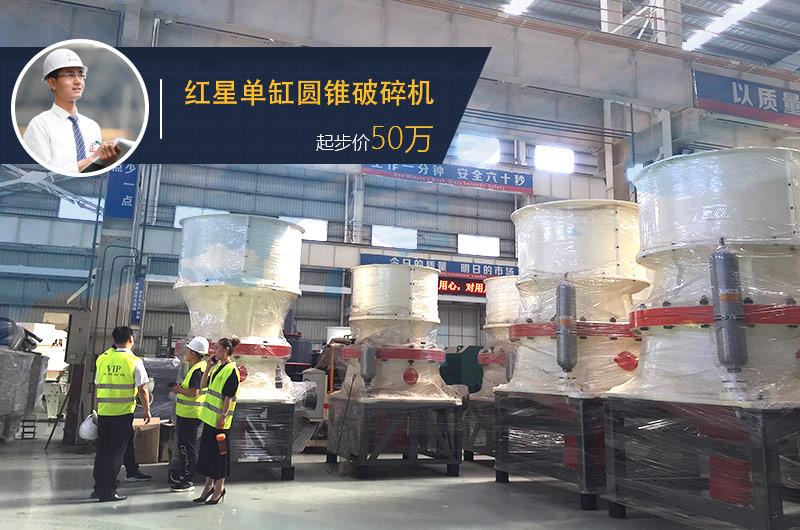 单缸yuan锥破碎机价格