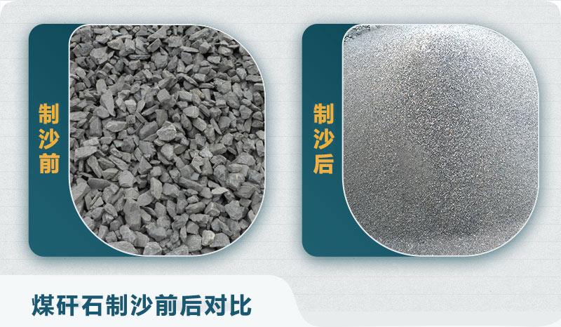 煤矸石制砂效果